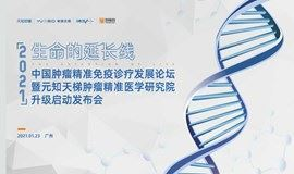 2021 中国肿瘤精准免疫诊疗发展论坛暨元知天梯肿瘤精准医学研究院升级启动发布会议程