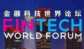 2021金融科技世界论坛 • 北京峰会