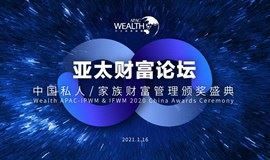亚太财富论坛暨2020年度国际私人及家族财富管理中国风云榜