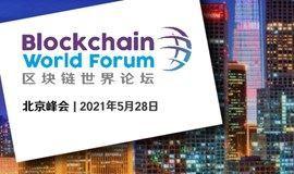 2021区块链世界论坛 • 北京峰会