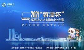 """2021""""蓉漂杯""""高层次人才创新创业大赛"""