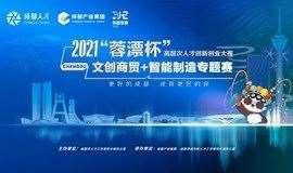 """2021""""蓉漂杯""""高层次人才创新创业大赛 """"文创商贸+智能制造""""专题赛"""