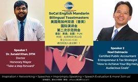美国南加州双语(普英)国际演讲会第二次示范例会!北京时间2021年1月22日星期五早上10:00-11:30 于在线上举办!