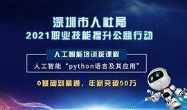 深圳人社公益培训《人工智能-python语言及其应用》