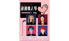 【北京脱口秀中心】天降喜剧《浪漫情人节》三里屯脱口秀爆笑演出