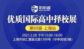 2021年2月28日上海第69届国际初高中教育展第3场