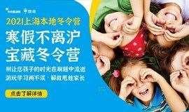 Fun寒假啦!2021上海露奇×卡内基乐学冬令营 - 足不出沪拯救魔都家长