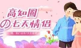 【重庆丨1.30周六下午】cp10.0线上互选配对,我们来谈场7天的恋爱吧
