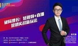 腾讯众创空间(深圳)线上分享会NO.11 破局增长:短视频+直播 营销实战新玩法