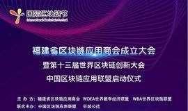 福建省区块链应用商会成立大会暨第13届世界区块链创新大会、中国区块链应用联盟启动仪式