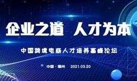 中国跨境电商人才培养高峰论坛