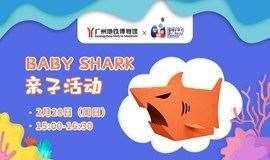 环保小先锋【Baby shark】