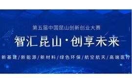 第五届中国昆山创新创业大赛(新基建)