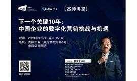 香港城市大学EMBA(中文)2021全国巡回公开课贵阳站