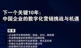 香港城市大学EMBA(中文)2021全国巡回公开课广州站