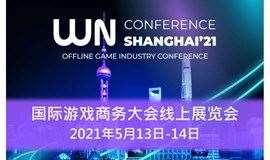 WN上海国际游戏商务大会