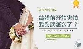 龙华 & 马上要结婚了,我开始害怕了!婚前心理评估,让婚姻更幸福!