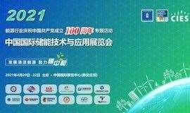 2021中国国际储能技术与应用论坛