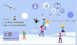 活动报名 | 樊登读书《高绩效教练》线下研习进阶版