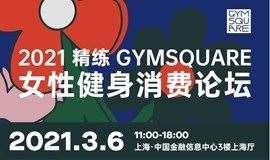 女性健身消费新时代|3月6日上海,精练GYMSQUARE女性健身消费论坛