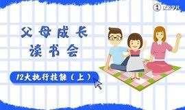 樊登读书亲子系列读书会 | 12大执行技能(上)