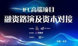 IFC高端项目融资路演会(87期)