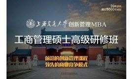 上海交通大学全球化创新管理高级研修班(原CMBA) 第58期招生进行中