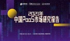 2021中国PaaS市场研究报告-发布论坛