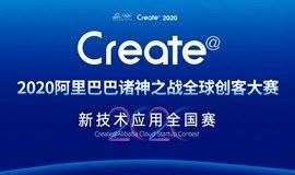 2020阿里巴巴诸神之战全球创客大赛(新技术应用全国赛)--西安高新复赛(浙文创·数创中心赛场)