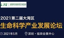 2021第二届大湾区生命科学产业发展论坛-同期:2021第十一届深圳国际营养与健康产业博览会