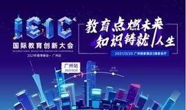 《广州站》2021年第四届IEIC国际教育创新大会