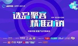 动销中国婴童产业河南峰会