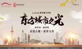 LuTalk · 东方城市之光 | 京昆合璧,美美与共