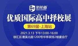 2021年3月13日上海第69届国际初高中教育展第4场