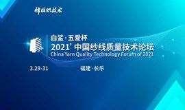 2021中国纱线质量技术论坛