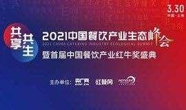 2021中国餐饮产业生态峰会暨首届中国餐饮产业盛典