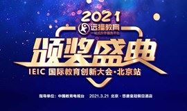 2021国际教育创新大会颁奖盛典