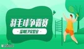 2月28号(周日早上)消灭亚健康|欢乐羽毛球赛