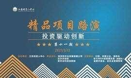 牛气冲天,江苏投资人中心精品项目路演第十一期,项目征集开始!