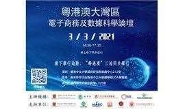 粤港澳大湾区电子商务及数据科学论坛(线上+线下)