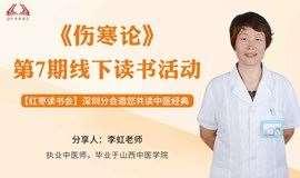 【红枣读书会】深圳分会 《伤寒论》第7期线下读书活动正在报名中!