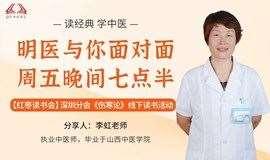 【红枣读书会】深圳分会 《伤寒论》第6期线下读书活动正在报名中!