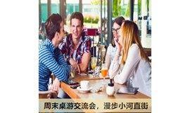 周末面对面桌游交流会,一起漫步小河直街(杭州单身活动)