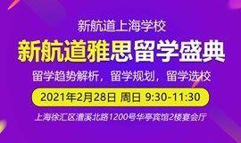 2021年2月28日上海新航道雅思盛典