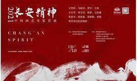 《2021长安精神中国画艺术鉴赏展》门票