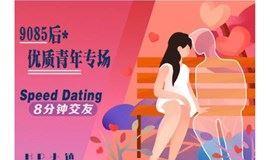 2月28号(周日)广州优秀单身青年交友派对:有趣灵魂丨思想碰撞丨深度社交
