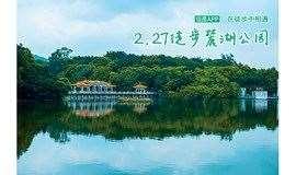 2月27日徒步麓湖公园,4公里环湖生态绿道