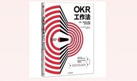 《OKR工作法》翻转课堂