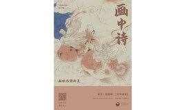 春和景明,适合去广富林读诗赏画 | 云间读书会(预告)