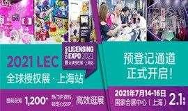 2021 LEC全球授权展·上海站